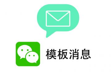 PHP源码;微信公众号模板消息
