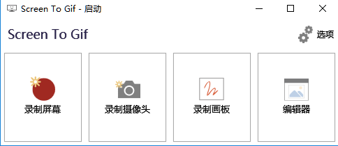 ScreenToGif-GIF录制工具-55gY