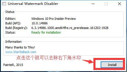 Windows 去除水印