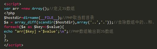 PHP取当前目录下所有文件;PHP传递变量给JS-55gY