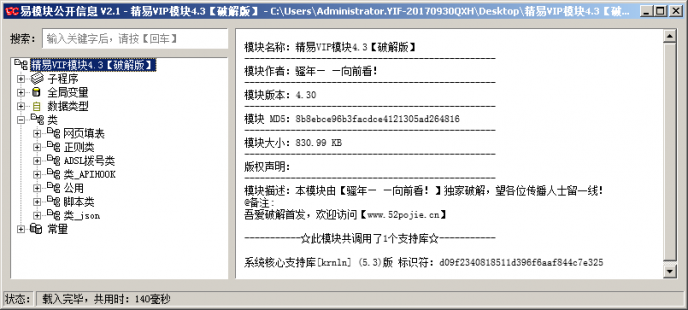 易语言精易模块VIP模块破解版源码-55gY