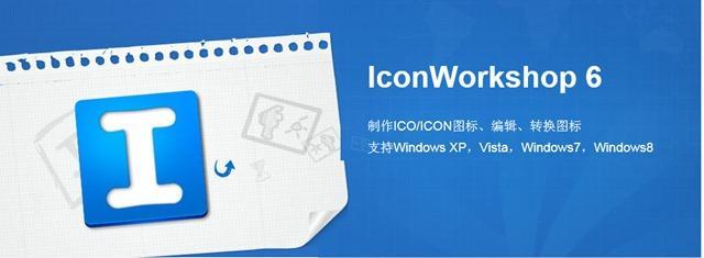 IconWorkshop 6.8.0- ICO图标编辑制作软件破解版-55gY