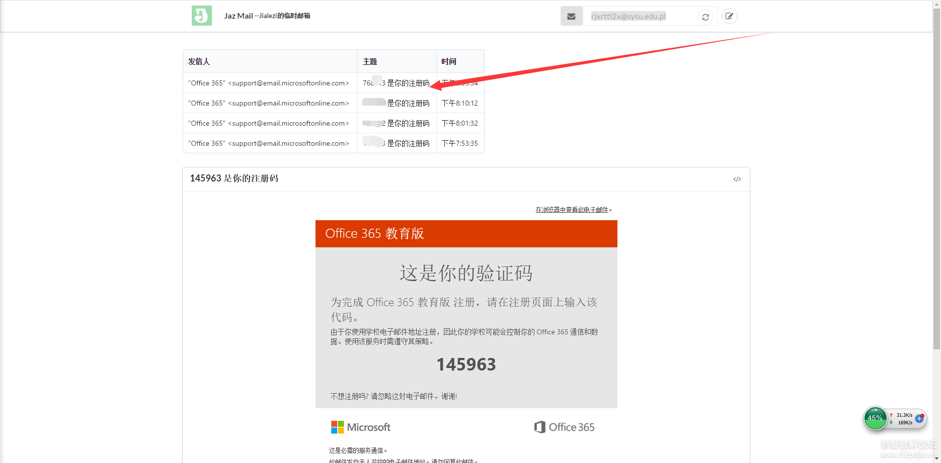 无限撸one drive 5TB网盘;office教育版365套装-55gY