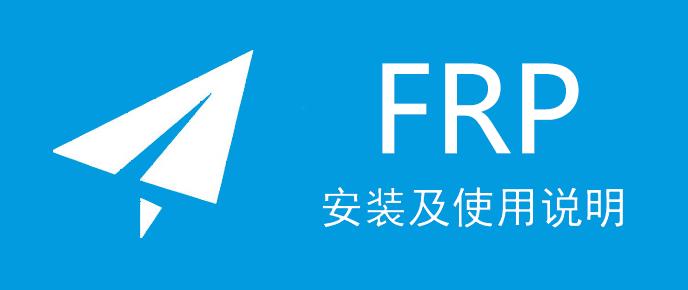 FRP内网穿透,FRP开机启动,FRPC客户端,FRPS服务端-55gY