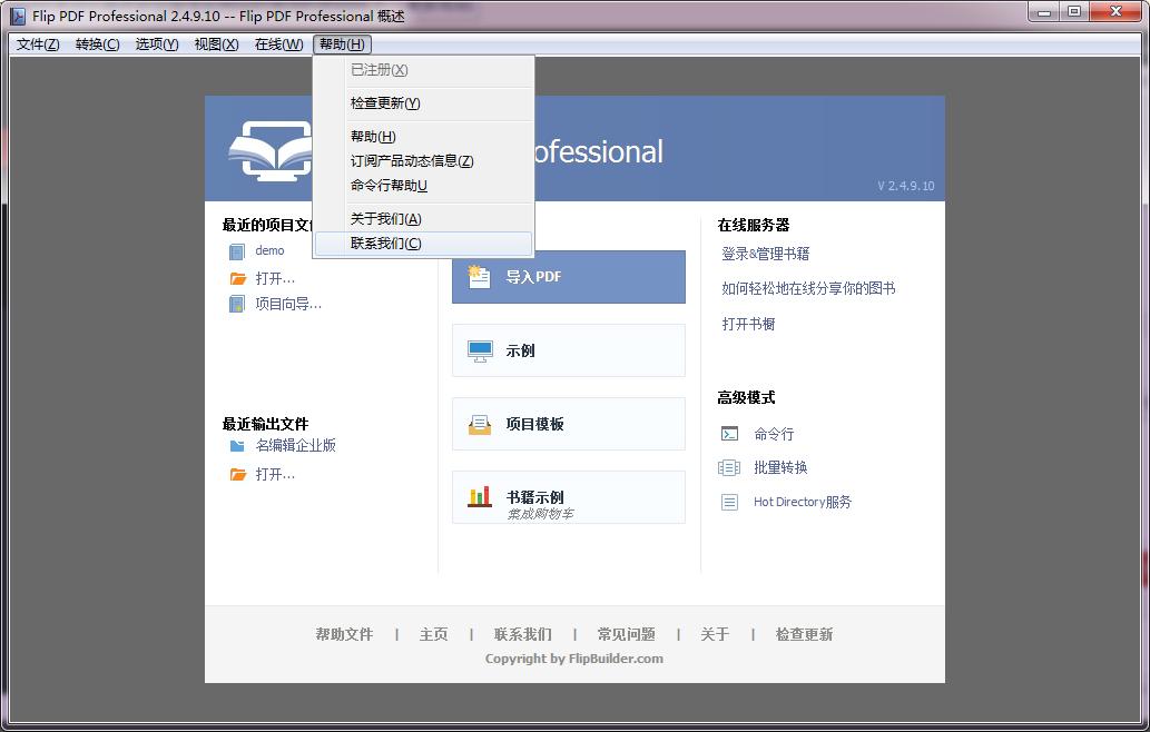 名编辑企业版2.4.9.9破解版