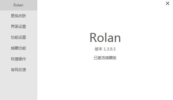 旧版rolan;快速启动工具;rolan_1.3.6.1;rolan_1.3.9.3捐赠版