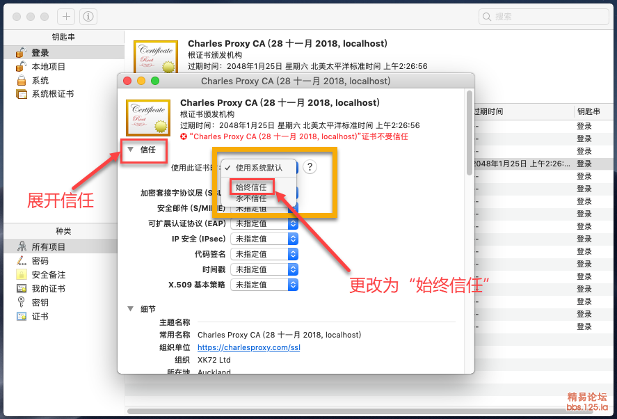 Charles 4.5.4 破解汉化中文版 ;Win和Mac