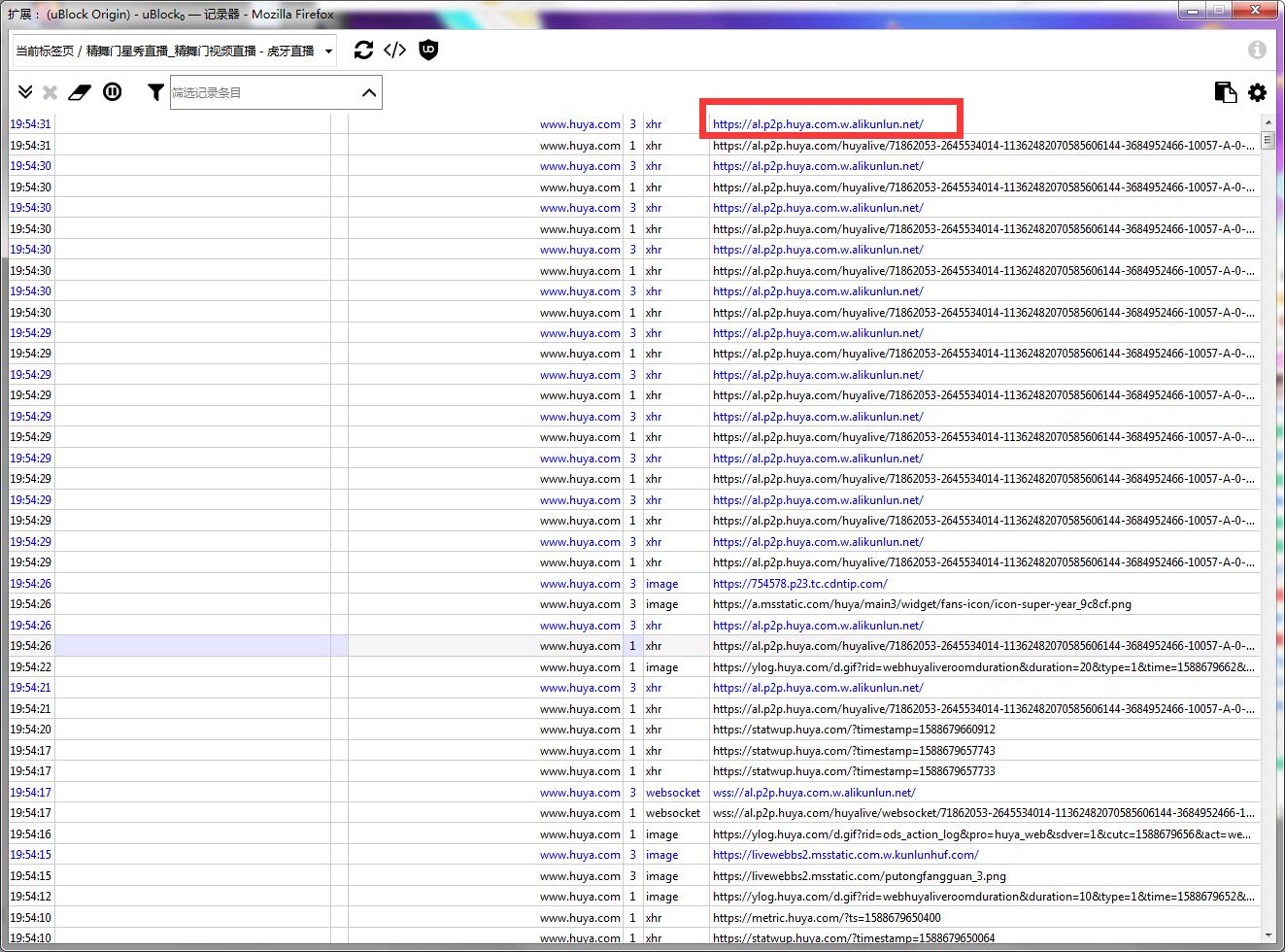 关于虎牙直播网页版占用上行宽带,和CPU爆炸问题解决