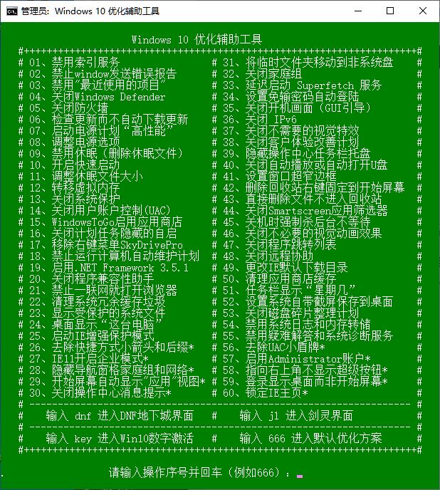 WIN10优化工具修改版;BAT源码